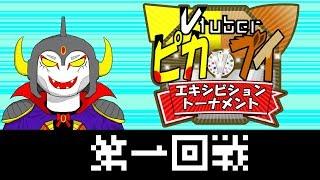 [LIVE] 【#ピカV杯】あっくん大魔王第一回戦