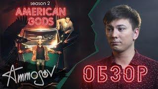 Американские боги 2 сезон (и чудесная история его производства)