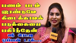Sri reddy Tamil Leaks :Actors & Directors only use me as a sexual object : Sri Reddy