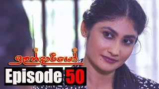 Ilandariyo - ඉලන්දාරියෝ | Episode 50 | 19 - 03 - 2021 | Siyatha TV Thumbnail
