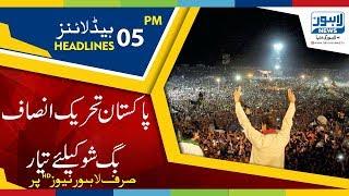05 PM Headlines Lahore News HD - 27 April 2018
