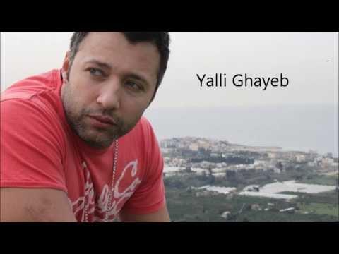 Ahmed Fahmi  Yalli Ghayeb Lyrics