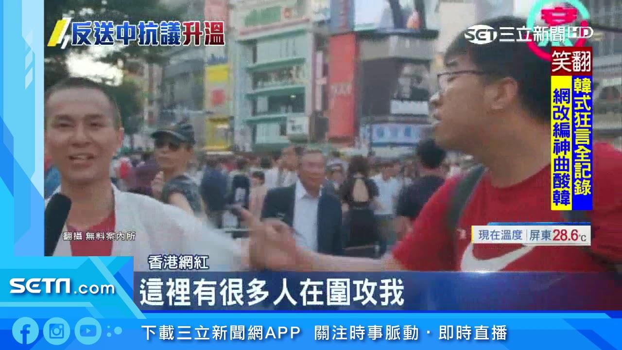 男高舉「臺灣撐香港」牌子 慘遭中國大媽鎖喉|三立新聞臺 - YouTube