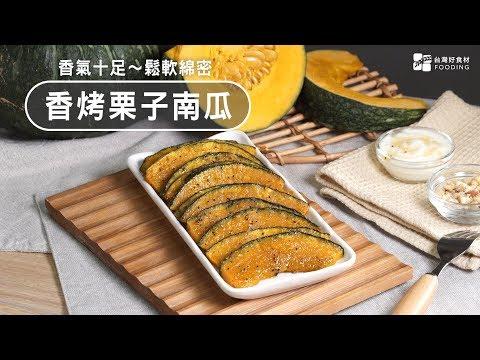 【懶人料理】香烤栗子南瓜~鬆軟綿密!蜂蜜與優格提味~香氣十足!