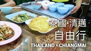 泰國清邁自由行Thailand Chiang Mai Vlog