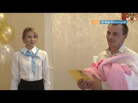 Шебекинский ЗАГС стал Дворцом бракосочетания