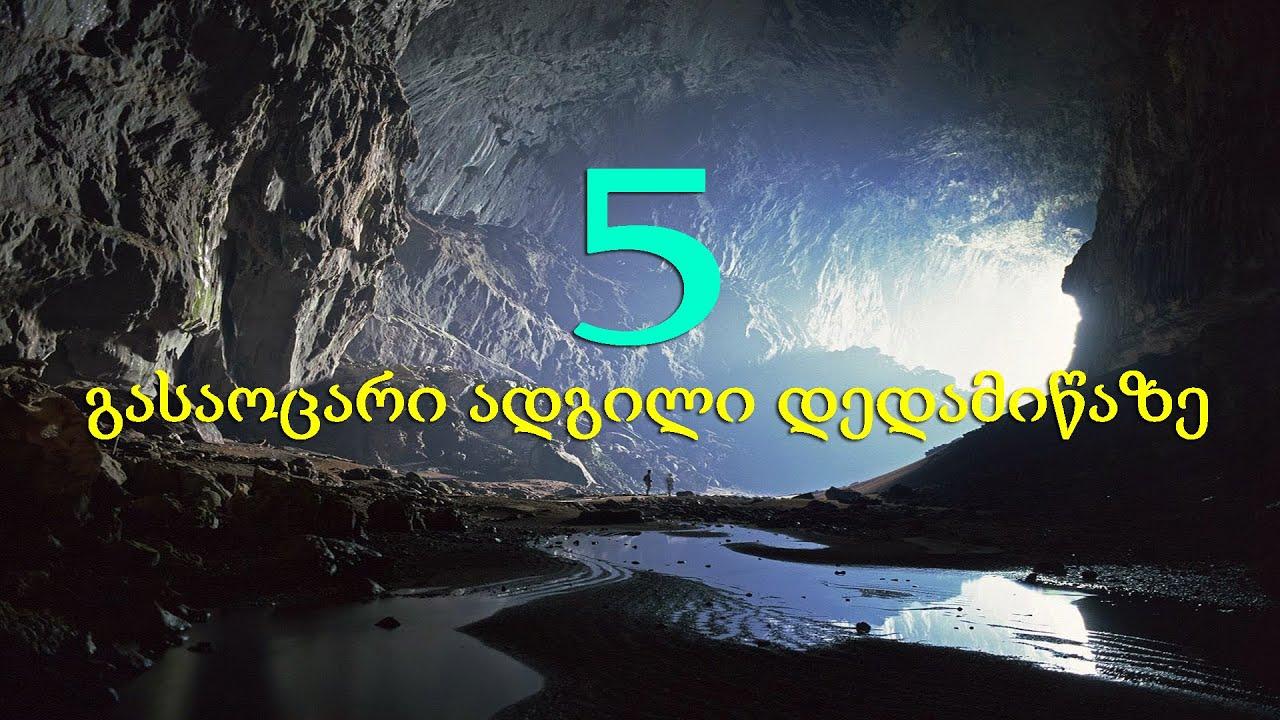 5 გასაოცარი ადგილი დედამიწაზე