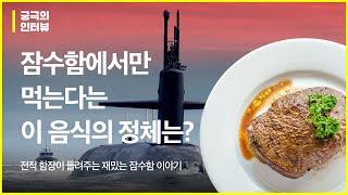 [궁극의 인터뷰]잠수함에서만 먹는다는 스페셜 스테이크!…