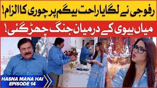 Hasna Mana Hai Episode 14 BOL Entertainment 2 Mar