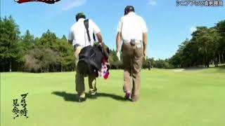 ゴルフ侍、見参! #118 長谷川勝治プロ×藤本和大アマ