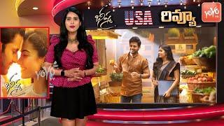 Bheeshma USA Review | Nithiin | Rashmika Mandanna | Bheeshma Public Review