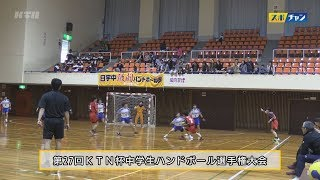 【KTN】スポチャン #036 第27回KTN杯中学生ハンドボール選手権大会