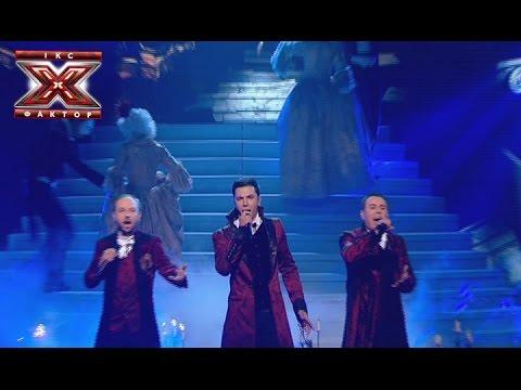 Трио Экстрим - The Phantom Of The Opera - Х-фактор 5 - Шестой прямой эфир - 13.12.2014
