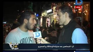 الكرة فى دريم| جمهور الزمالك ينتقد أداء مؤمن سليمان بعد مباراة المصرى