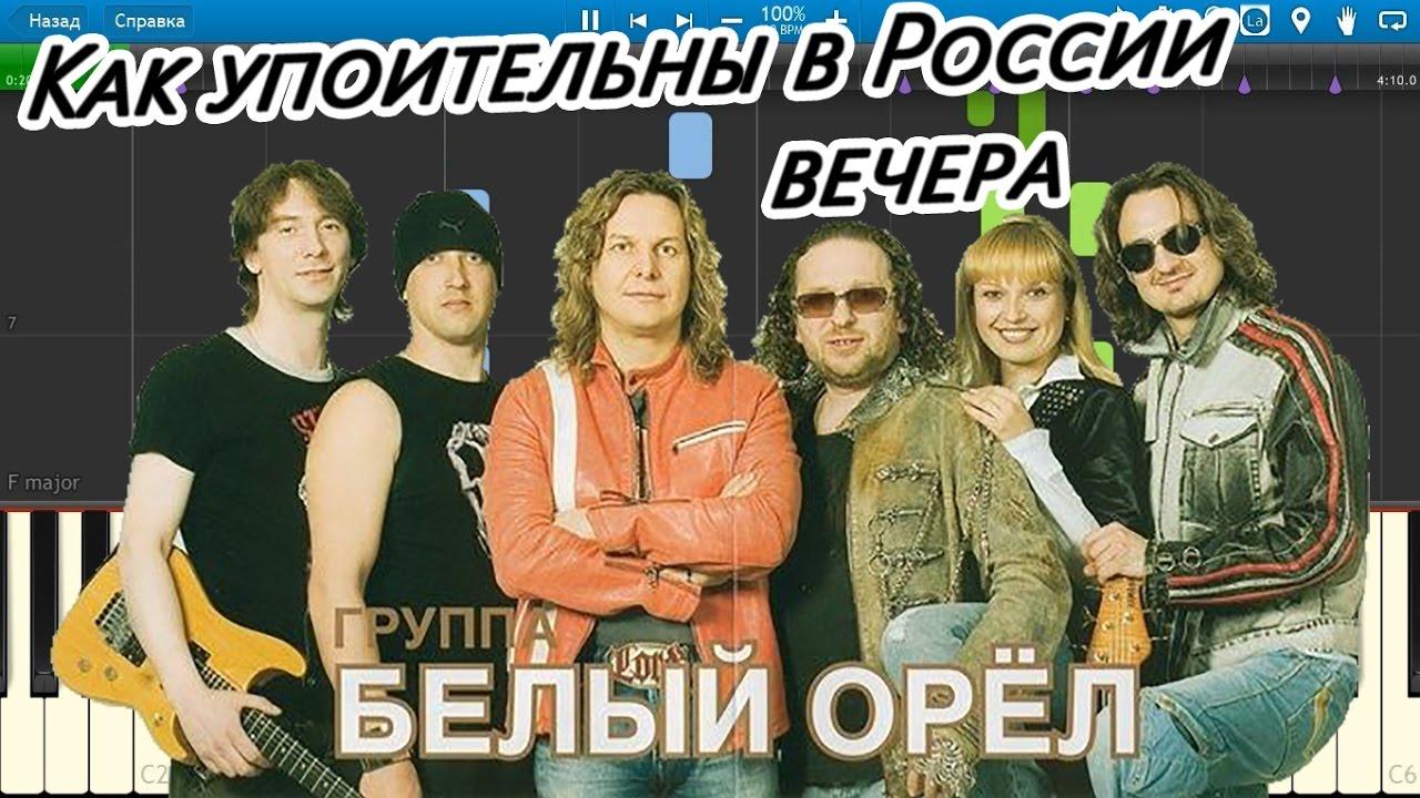 MP3 БЕЛЫЙ ОРЕЛ КАК УПОИТЕЛЬНЫ В РОССИИ ВЕЧЕРА MP3 СКАЧАТЬ БЕСПЛАТНО