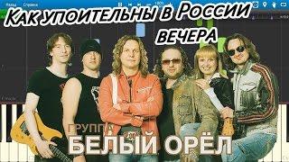 Белый Орел - Как упоительны в России вечера (на пианино Synthesia cover)