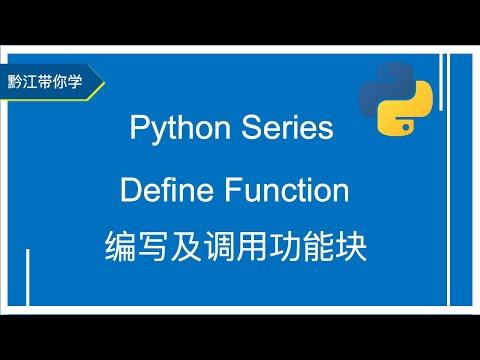 黔江带你学 Python Tutorial Series 系列讲座 5 》Python Function 功能块. thumbnail