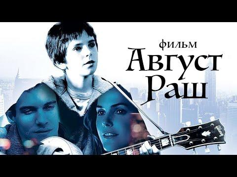 Август Раш /August Rush/ Фильм HD