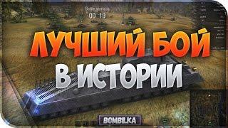 Лучший Бой В Истории World Of Tanks!