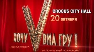 20 октября ФИНАЛ шоу «ХОЧУ V ВИА ГРУ!». Москва, «Крокус Сити Холл»