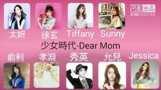 少女時代-Dear Mom [認聲韓中歌詞]