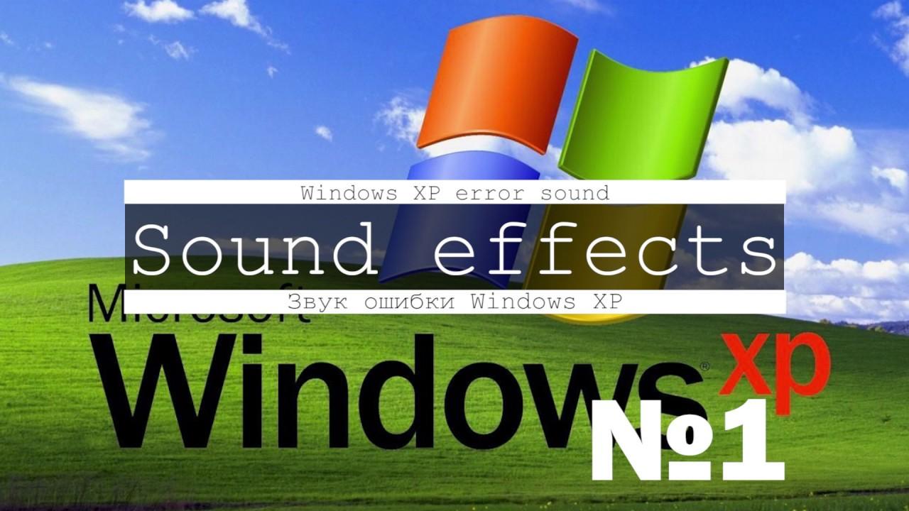 Скачать звуки windows xp виндовс хп системные 3D Sound