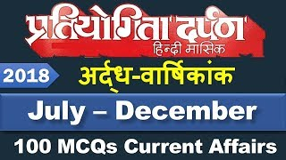 अर्द्ध-वार्षिकांक July - December 2018 के Top 100 Current Affairs via Pratiyogita Darpan