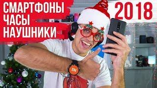 Смартфоны, Умные часы и Беспроводные наушники - Конец 2018 года