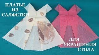 Платье (оригами) из салфетки для сервировки стола