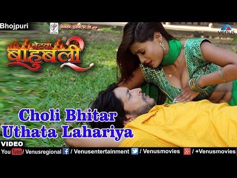 Choli Bhitar Uthata Lahariya Full Video Song | Betwa Bahubali 2 | Latest Bhojpuri Song 2017
