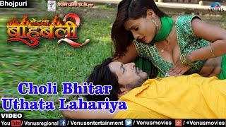 Choli Bhitar Uthata Lahariya Full Video Song | Betwa Bahubali 2 | Latest Bhojpuri Song 2017