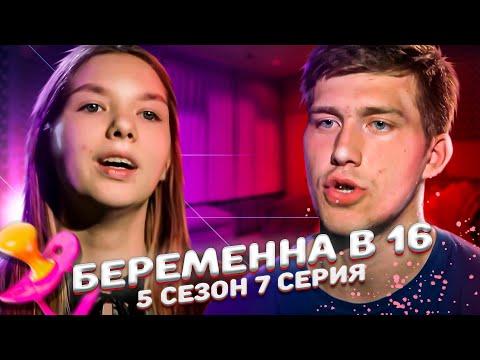 СЕМЬЯ ТОРЧКОВ! БЕРЕМЕННА В 16 - ЯНА, ЭЛЕКТРОУГЛИ | 5 СЕЗОН, 7 ВЫПУСК