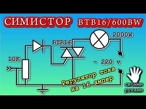 видео: СИМИСТОР  -  Регулятор тока на 16 ампер  ОЧЕНЬ ПРОСТО