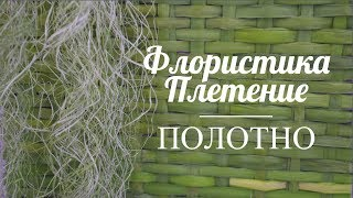 Флористика техника плетение | Полотно