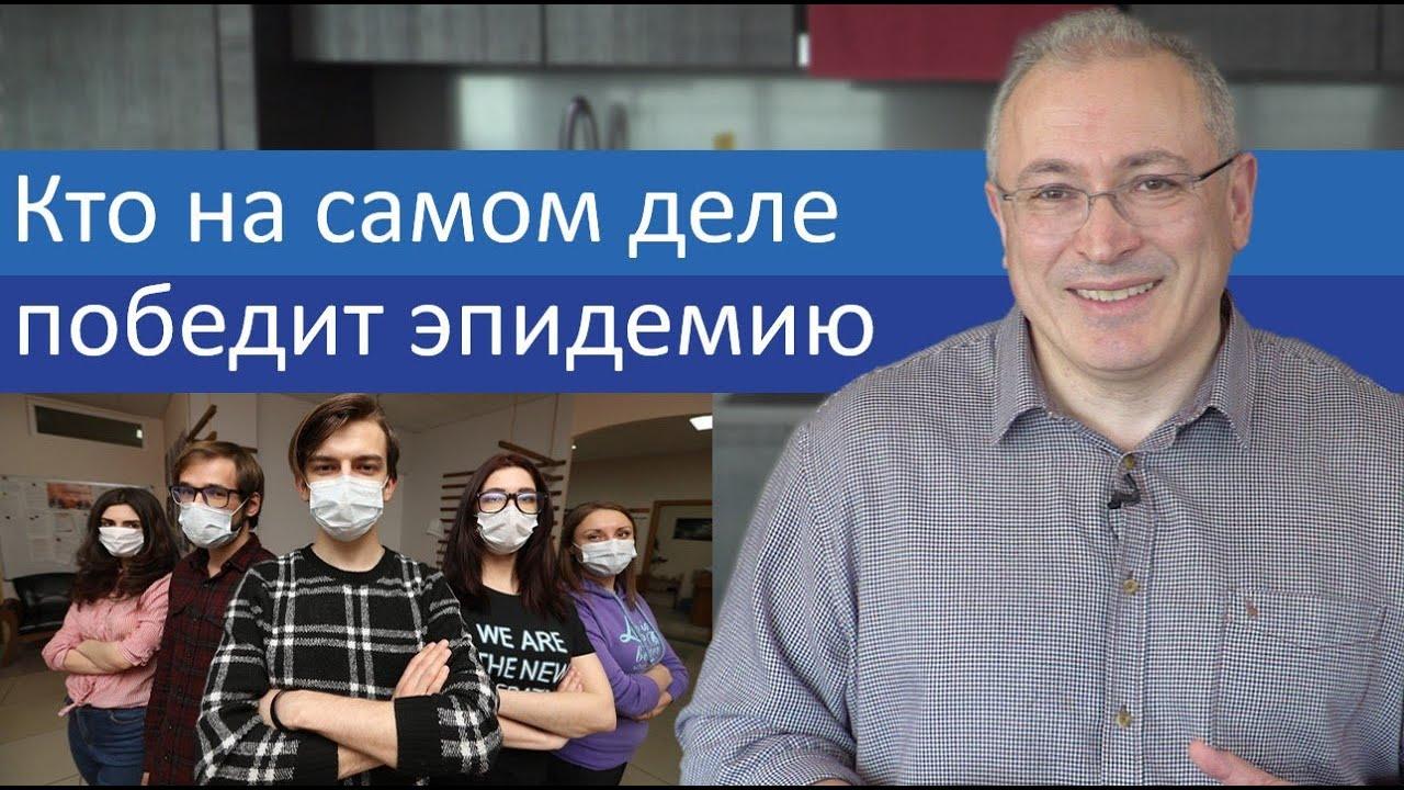 Кто на самом деле победит эпидемию | Блог Ходорковского | 14+
