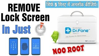 Remove Lock Screen In Just 5min[Pattern,Fingerprint,Pin] 100% Working||