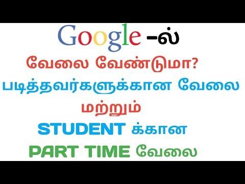 How To Apply Jobs In Google / Google -ல் வேலை பெற இந்த வீடியோ பாருங்க