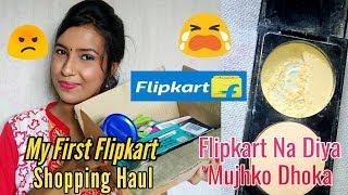 My First Flipkart Shopping Haul || Flipkart Na Diya Mujhko Dhoka😭😭