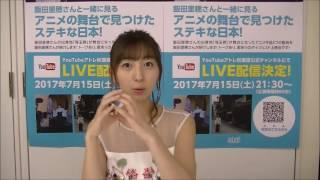 歌手で声優の飯田里穂さんにタレントデータバンクが直撃インタビュー! ...