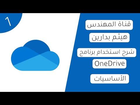 شرح استخدام OneDrive | فيديو 1 | الأساسيات