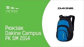 Рюкзак Dakine Campus PK SM - идеальный городской рюкзак(Купить рюкзак: ..., 2014-10-16T14:16:44.000Z)