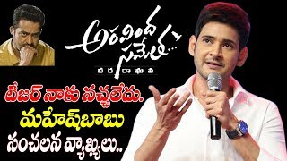 Hero Mahesh Babu Sensational Comments on Aravinda Sametha Teaser ~ Hyper Entertainments