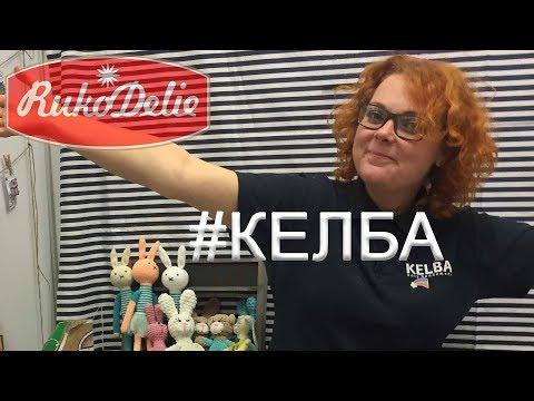 Знакомьтесь, Леся Келба - Творческий Мастер!