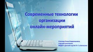 Современные технологии организации онлайн-мероприятий