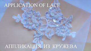 Hand embroidery designs: Application  | Вышивка: Аппликация
