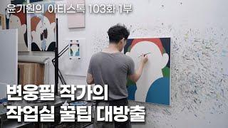 강화도 인물화 고수 변웅필 작가의 작업실 EP.103 …