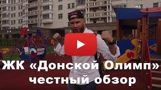видео Новостройки в Видном от застройщика