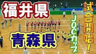 【JOCカップバレー男子】福井県 vs 青森県「第1セット」都道府県対抗中学バレーボール大会(volleyball)