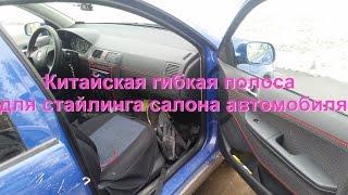 видео молдинги автомобильные