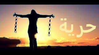 AKAROSS - HOREYA | حرية (Official Music Video) #Free Swagg Man